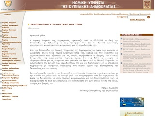 The Legal Service of the Republic of Cyprus